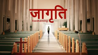 "New Hindi Christian Movie | ""जागृति"" 