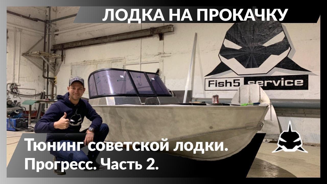 Самый дорогой тюнинг советской лодки. Прогресс 4. Часть 2.