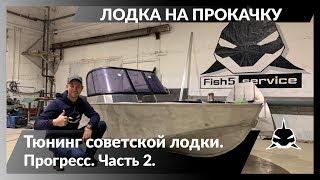 Самый дорогой тюнинг советской лодки. Прогресс 4. Часть 2. ''Лодка на прокачку''