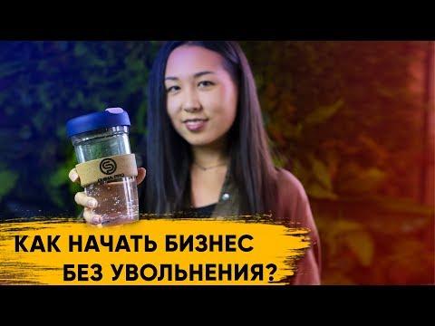 Бизнес с Китаем | Бизнес для девушек | Эко товары | Продажи через инстаграм