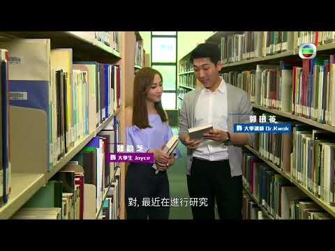 嶺南大學博雅教育新體驗 - Episode 5