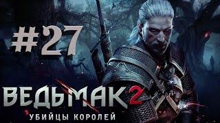 Прохождение The Witcher 2 Assassins of Kings #27 КИМБОЛЬТ И МАРАВЕЛЬ