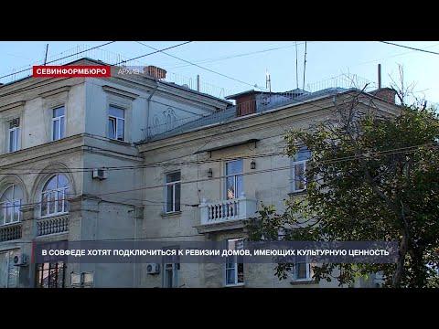 НТС Севастополь: В Совете Федерации хотят подключиться к ревизии домов, имеющих культурную ценность