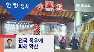 [복국장의 한 컷 정치] '물폭탄'에 피해 확산…5명 사망 / JTBC 정치부회의