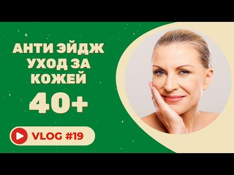 #19 Уход за кожей 40+. Anti-age. Советы косметолога