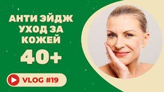 19 Уход за кожей 40 Anti age Советы косметолога