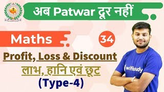 6:00 PM - Rajasthan Patwari 2019   Maths by Sahil Sir   Profit, Loss & Discount