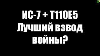 Взводная игра 2 VS 7. ИС-7 + T110E5 - лучший взвод войны?