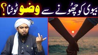BIVI (Wife) ko Choone se aur Khoon (BLOOD) Nikalne se WUZU Tootna ??? (Engineer Muhammad Ali Mirza)