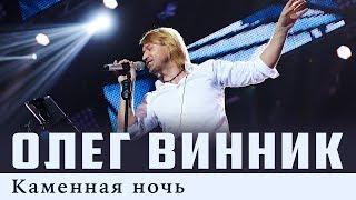 Олег Винник — Каменная ночь