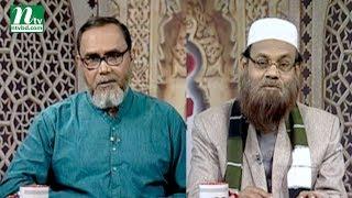 একটি কবরে কতদিন পর অন্য মানুষকে দাফন করা যায়? | আপনার জিজ্ঞাসা | পর্ব ২২৫৯ |NTV Islamic Show Ep 2259