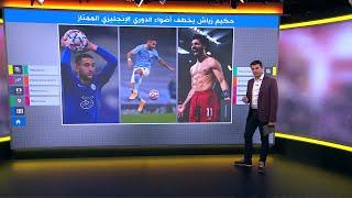 الساحر المغربي حكيم زياش يخطف الأضواء في الدوري الإنجليزي الممتاز