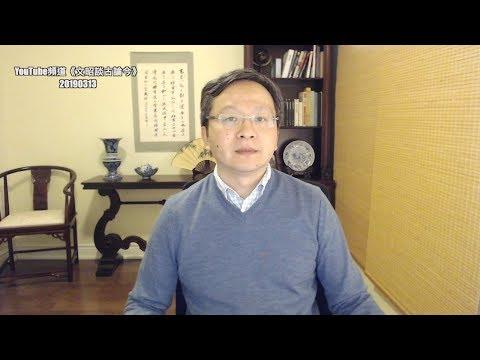 文昭:习近平白头发惹风波、栗战书审议房地产税;领袖某方面有问题