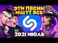 ЭТИ ПЕСНИ ИЩУТ ВСЕ ТОП 200 ПЕСЕН SHAZAM ИЮЛЬ 2021 МУЗЫКАЛЬНЫЕ НОВИНКИ mp3