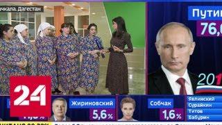 Жители Дагестана свой выбор сделали - Россия 24