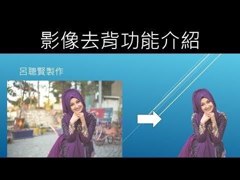 影像去背功能介紹-PhotoImpact