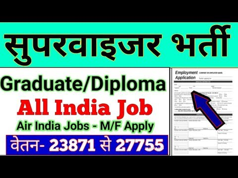 सुपरवाइजर भर्ती 2019/Air India Jobs-Salary: Rs.27,755/Air India Recruitment 2019