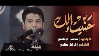 حنيت الك | محمد الجنامي