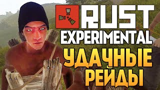 Rust Experimental - УДАЧНЫЕ РЕЙДЫ #39