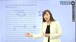 [마더텅] [수능기출 영어 어법어휘] 2018학년도 사…