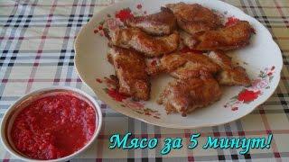 Мясо за 5 минут
