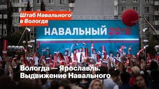 Вологда — Ярославль  Выдвижение Навального
