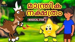 Malayalam Story for Children - മാന്ത്രിക നക്ഷത്രം | Magical Star | Malayalam Fairy Tales |Koo Koo TV