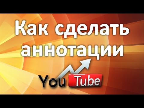 Как сделать аннотации на #YouTube & Создание аннотаций на #Ютубе