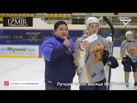 """Лучший игрок ноября ХК  """"Мунайши"""" - Даниил Клитотехнис"""
