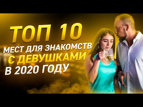 ТОП-10 мест для знакомств с девушками в 2020 году