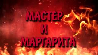 Мастер и Маргарита.Официальный трейлер.