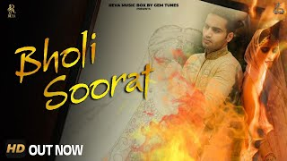 Bholi Soorat (Official ) Harman Dhingra | New Haryanvi Songs Haryanavi 2018 | Reva Music Box