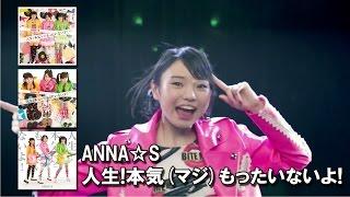 ANNA☆S 「人生!本気(マジ)もったいないよ!」(オリコン13位ありがとう!)#アンナッツ thumbnail