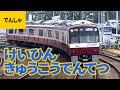 私鉄電車(7)京急電鉄(京浜急行電鉄):ブルースカイトレイン/371系.600形/1000…