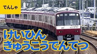 私鉄電車(7)京急電鉄(京浜急行電鉄):ブルースカイトレイン/371系.600形/1000形/新1000形/2000形/2100形/3700形/5300形/9100形 他 thumbnail