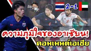 คอมเมนต์ชาวเอเชียหลังไทยชนะยูเออี 2-1 ศึกคัดบอลโลก