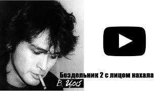 Бездельник 2 с лицой нахала Виктор Цой слушать онлайн / Группа КИНО слушать онлайн