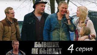 Бывших не бывает - Серия 4/ 2013 / Сериал / HD 1080p
