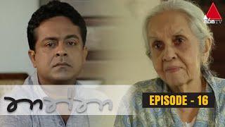 Thaththa Sirasa TV 05th August 2018 Ep 16 [HD] Thumbnail