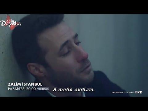 Жестокий Стамбул 31 серия. Признание Дженка