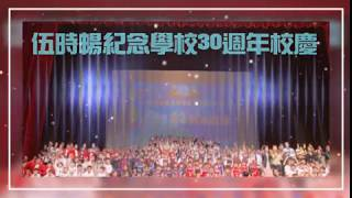 Publication Date: 2019-03-23 | Video Title: WSCMS 表演花絮《30週年校慶》 伍時暢紀念學校