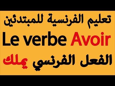 تعلم االفرنسية: الفعل يملك Le Verbe Avoir