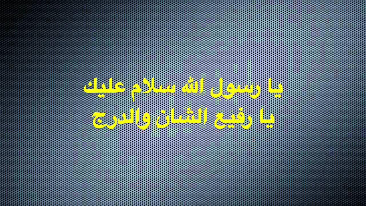 يا رسول سلام عليك