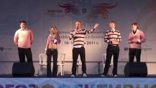 Триод и Диод (Смоленск) - ядерный КВН на МИФе-2011