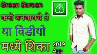 Green Screen व्हिडिओवर कसं बसवायचं बघा 2019 | Green Screen  व्हिडिओ वर कशी बसवायची ते बघा | 2019