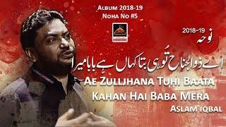Noha - Ae Zuljhana Tuhi Baata Kahan Hai Baba Mera - Aslam Iqbal - 2018
