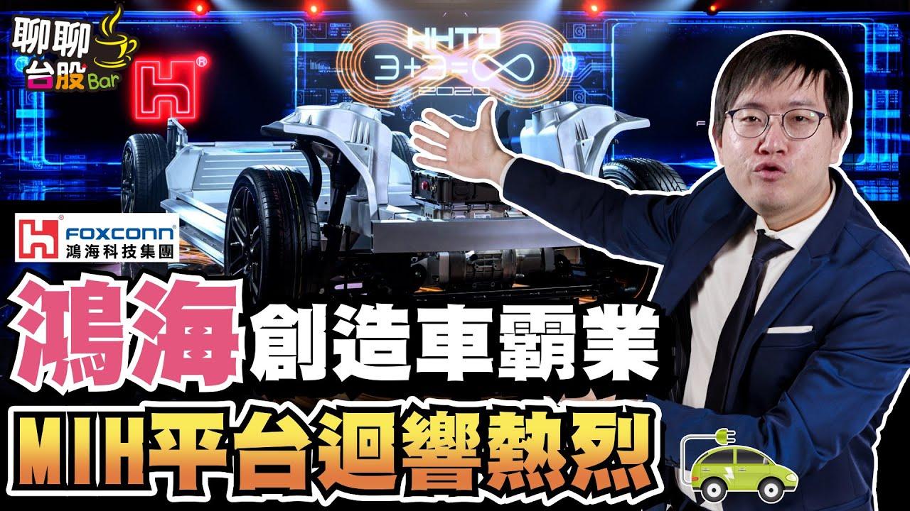 【聊聊台股bar #42】MIH平台迴響熱烈 鴻海創造車霸業