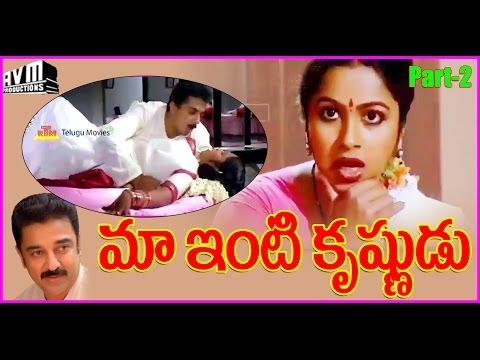 Maa Inti Krishnudu - Telugu  Length Movie Part-2 - Kamal Hassan Radhika K R Vijaya