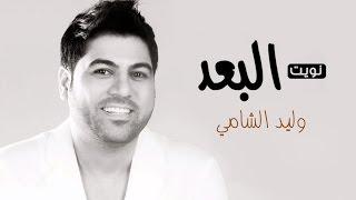 وليد الشامي - نويت البعد (النسخة الأصلية) | 2015