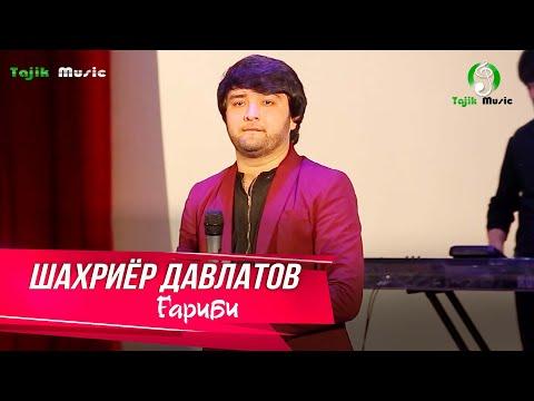 Шахриёр Давлатов - Гариби / Shahriyor Davlatov - Gharibi